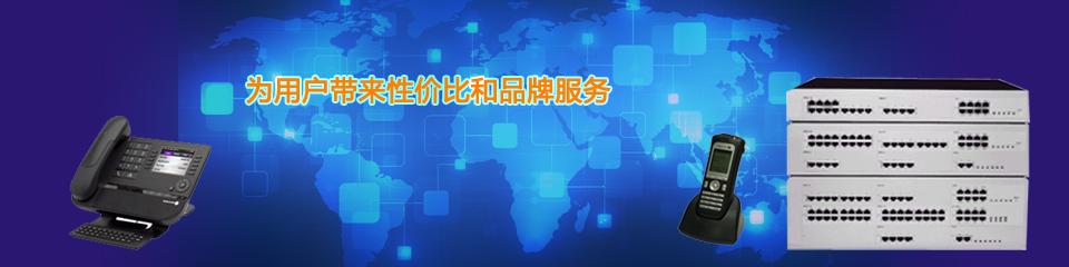 阿尔卡特销售服务网--优质的品牌服务