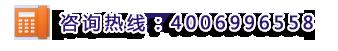 阿尔卡特400服务热线电话